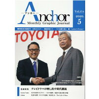 Anchor Manthly Graphic Journal Vol.374(2020.5) /報道通信社