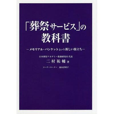 「葬祭サービス」の教科書 メモリアル・バンケットという新しい旅立ち  /キクロス出版/二村祐輔