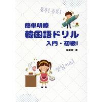 簡単明瞭韓国語ドリル 入門・初級I   /ブイツ-ソリュ-ション/田峻哲