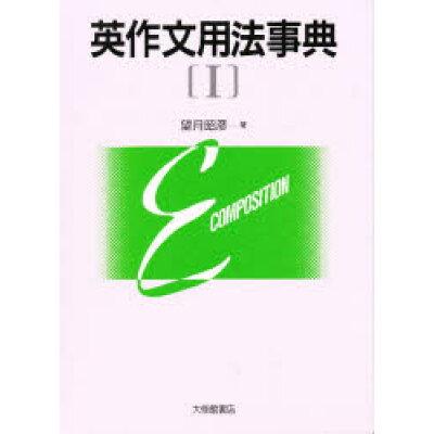 英作文用法事典  1 /大修館書店/望月昭彦