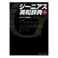 ジ-ニアス英和辞典   第5版/大修館書店/南出康世