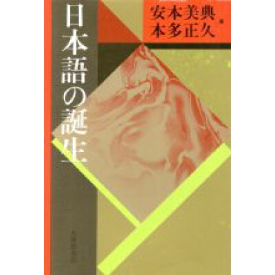 日本語の誕生   /大修館書店/安本美典