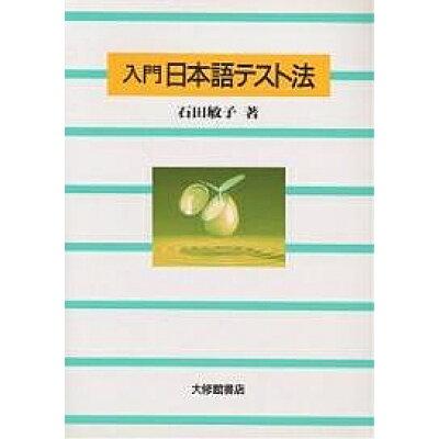 入門日本語テスト法   /大修館書店/石田敏子