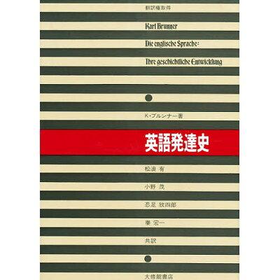 英語発達史   /大修館書店/カ-ル・ブルンナ-