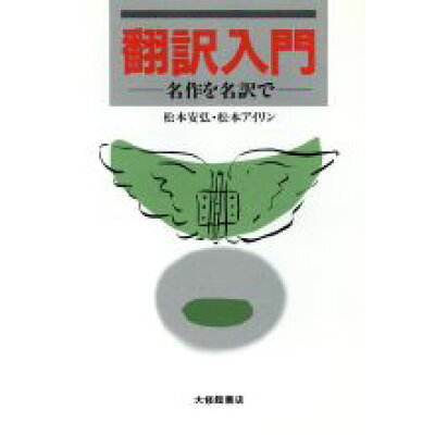 翻訳入門 名作を名訳で  /大修館書店/松本安弘
