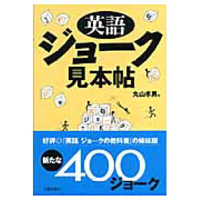 英語ジョ-ク見本帖   /大修館書店/丸山孝男