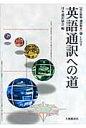 英語通訳への道 通訳教本  改訂新版/大修館書店/日本通訳協会