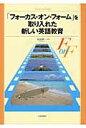 「フォ-カス・オン・フォ-ム」を取り入れた新しい英語教育   /大修館書店/和泉伸一