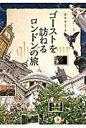 ゴ-ストを訪ねるロンドンの旅   /大修館書店/平井杏子