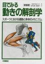 目でみる動きの解剖学 スポ-ツにおける運動と身体のメカニズム  新装版/大修館書店/ロルフ・ヴィルヘ-ド