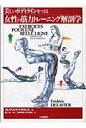 美しいボディラインをつくる女性の筋力トレ-ニング解剖学   /大修館書店/フレデリック・ドラヴィエ