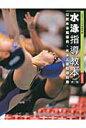 水泳指導教本 公認水泳指導員・水泳上級指導員用  改訂第2版/大修館書店/日本水泳連盟