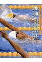 水泳教師教本 公認水泳教師・水泳上級教師用  改訂版/大修館書店/日本水泳連盟
