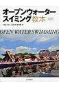 オ-プンウォ-タ-スイミング教本   改訂版/大修館書店/日本水泳連盟