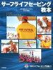 サーフライフセービング教本 JRC蘇生ガイドライン2015準拠  /大修館書店/日本ライフセービング協会