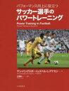 パフォーマンス向上に役立つサッカー選手のパワートレーニング   /大修館書店/ヤン・バングスボ