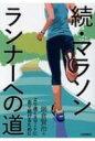 続・マラソンランナーへの道 より速くスマートに走り続けるために  /大修館書店/鍋倉賢治
