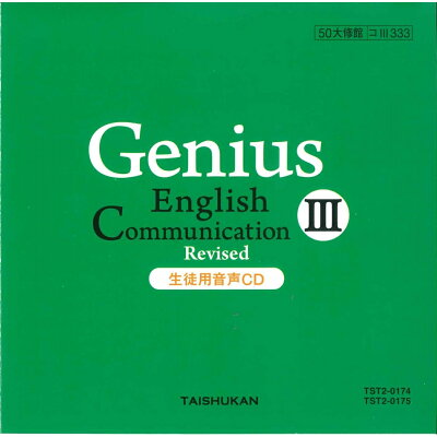 Genius English Communication 3生徒用音声CD   /大修館書店