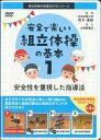 DVD>安全で楽しい組立体操の基本  1 /大修館書店/荒木達雄