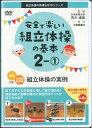 DVD>安全で楽しい組立体操の基本  2-1 /大修館書店/荒木達雄