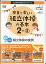 DVD>安全で楽しい組立体操の基本  2-2 /大修館書店/荒木達雄