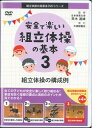 DVD>安全で楽しい組立体操の基本  3 /大修館書店/荒木達雄