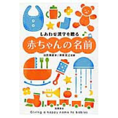 しあわせ漢字を贈る赤ちゃんの名前   /高橋書店/田宮規雄