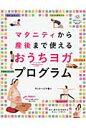 マタニティから産後まで使えるおうちヨガプログラム   /高橋書店/サント-シマ香