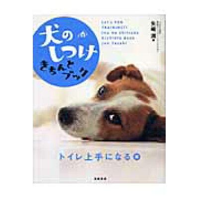 犬のしつけきちんとブック  「トイレ上手になる」編 /高橋書店/矢崎潤