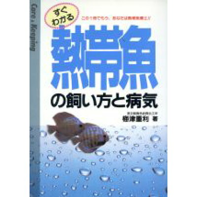 すぐわかる 熱帯魚の飼い方と病気 この1冊でもう、あなたは熱帯魚博士!!  /高橋書店/梅津重利