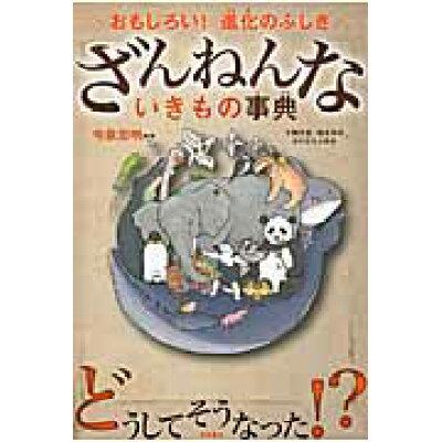 ざんねんないきもの事典 おもしろい!進化のふしぎ  /高橋書店/下間文恵
