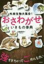 外来生物大集合!おさわがせいきもの事典   /高橋書店/加藤英明