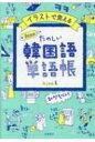 イラストで覚えるhime式たのしい韓国語単語帳   /高橋書店/hime