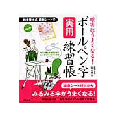 ボ-ルペン字実用練習帳 確実にうまくなる!  /高橋書店/鈴木啓水