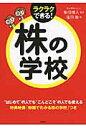 株の学校   /高橋書店/窪田剛