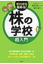 株の学校超入門   /高橋書店/窪田剛