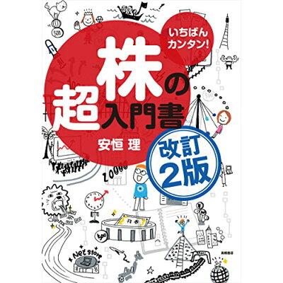 株の超入門書 いちばんカンタン!  改訂2版/高橋書店/安恒理