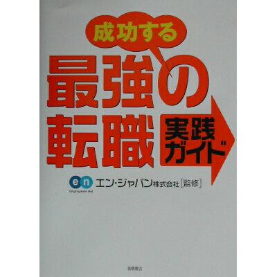 成功する最強の転職実践ガイド   /高橋書店/エン・ジャパン株式会社
