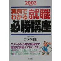 実例でわかる就職必勝講座  2003 /高橋書店/才木弓加