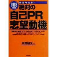 絶対の自己PR・志望動機  2003 /高橋書店/中野昭夫