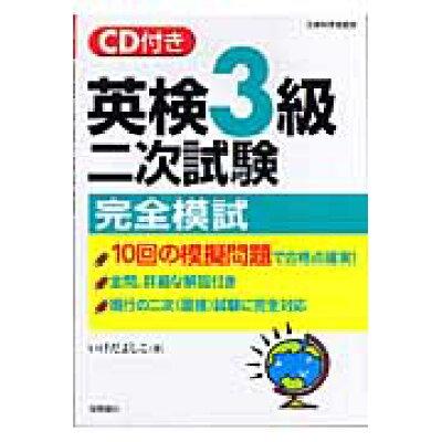 CD付英検3級二次試験完全模試   /高橋書店/いけだよしこ