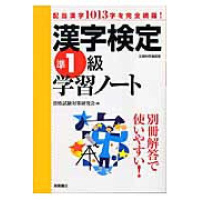 漢字検定準1級学習ノ-ト   /高橋書店/資格試験対策研究会