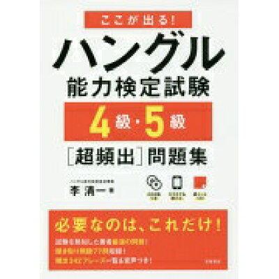 ここが出る!ハングル能力検定試験4級・5級[超頻出]問題集   /高橋書店/季清一