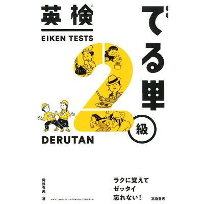 英検でる単2級   /高橋書店/岡野秀夫