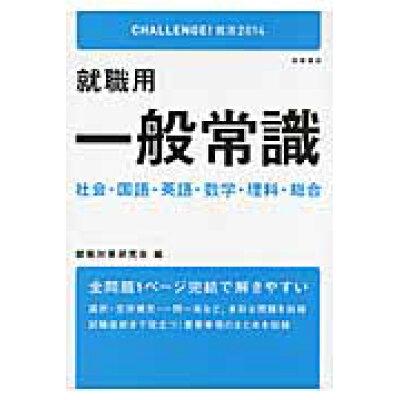 就職用一般常識  2014年度版 /高橋書店/就職対策研究会