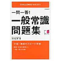 一問一答!一般常識問題集  2014年度版 /高橋書店/木村正男