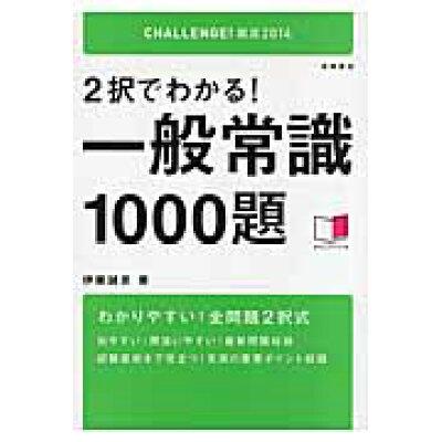2択でわかる!一般常識1000題  2014年度版 /高橋書店/伊藤誠彦