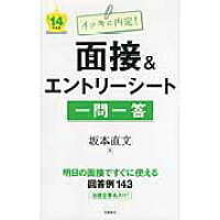 面接&エントリ-シ-ト一問一答  '14年度版 /高橋書店/坂本直文