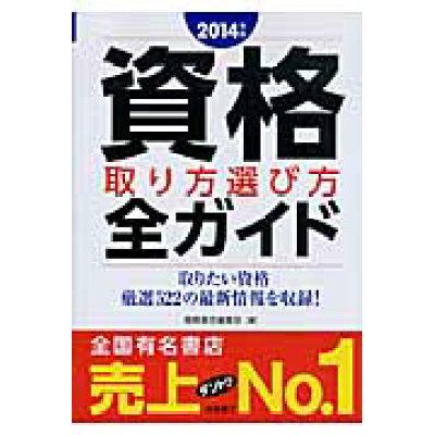 資格取り方選び方全ガイド  2014年版 /高橋書店/高橋書店