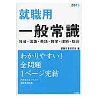 就職用一般常識  2015年度版 /高橋書店/就職対策研究会